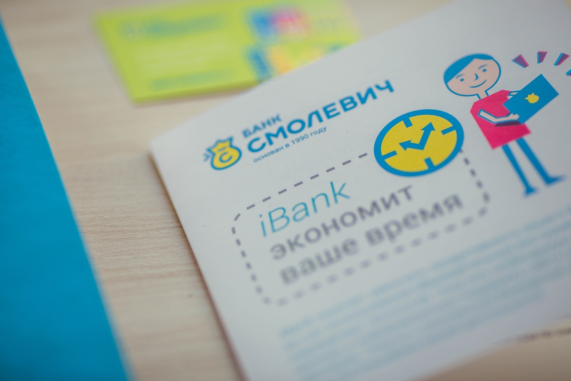 smolevich_bank_by_stayfirst_009_eng